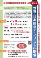 第9回世界・日本肝炎デーフォーラムweb開催