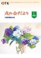 大阪肝臓友の会「友の会だより」191号表紙
