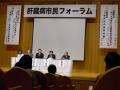 12/21堺 南大阪インターフェロン研究会肝臓フォーラム