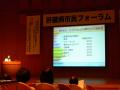 12/10/21堺 南大阪インターフェロン研究会肝臓フォーラム