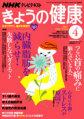 NHKきょうの健康 4月号
