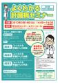 3/16関西医科大学市民公開講座