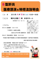 4/13B型肝炎医療講演・特措法説明会