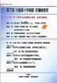 大阪赤十字病院第7回肝臓病教室