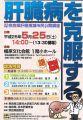 奈良 肝癌撲滅運動公開講座チラシ