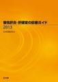 日本肝臓学会編集「慢性肝炎・肝硬変の診療ガイド2013」