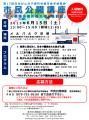 第17回日本がん分子標的治療学会学術集会   市民公開講座 「がん薬物治療の最先端と最前線」