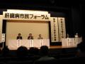 17日南大阪インターフェロン研究会公開講座