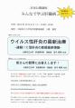 大阪市立大学公開講座10/6案内チラシ