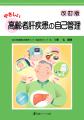 やさしい高齢者肝疾患の自己管理 改訂版