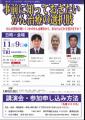 13/11/09講演会案内