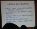 林先生の講演スライドからB型のまとめ