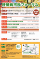 11/24南大阪 公開講座