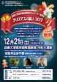 近畿大学付属病院クリスマスコンサートご案内