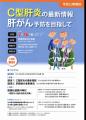 池田市立病院公開講座チラシ