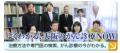 よくわかる!大阪のがん診療NOW検索