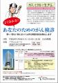 3/22がん検診啓発イベントチラシ