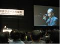 日肝協山本代表幹事の発言