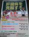5/31奈良講演会ポスター
