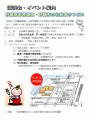 14/05/24和歌山医療講演・友の会発足のつどい
