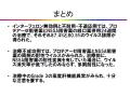 泉先生のプレゼン まとめのスライド