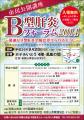 9/28B型肝炎フォーラムin和歌山