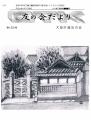 会報「友の会だより」156号表紙