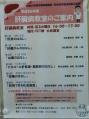 近大病院肝臓病教室ポスター