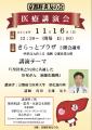 11/16京都肝炎友の会講演会チラシ