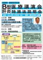 11/9御坊・B型肝炎医療講演会案内チラシ」
