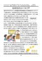 城東肝友会会報 6頁