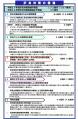 2015年度厚労省肝炎対策予算の概要