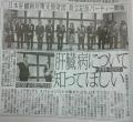 スポーツニッポン記事