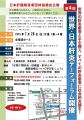 第4回世界日本肝炎デーフォーラム案内チラシ