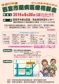 西宮8/30難病医療相談会案内ポスター