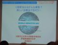 河田先生講演スライド