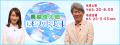 BS6 TV 月イチ医療ジャーナル特集