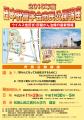11/29和歌山県立医科大学公開講座チラシ