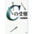 河田純男氏著「Cの受難」