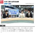 日テレNEWS24「大きく変わる肝炎治療」