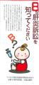 B型肝炎訴訟 お知らせリーフ