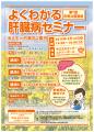 3月12日 よくわかる肝臓病 チラシ
