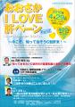4/29市民公開講座「おおさかI LOVE 肝ペーン」