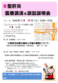 16/5/28B型肝炎医療講演・特措法説明会チラシ