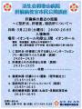 5/21済生会和歌山病院市民公開講座