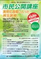 1/29公開講座、「実用化段階に入った再生医療」