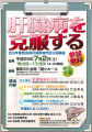 肝癌撲滅運動公開講座 奈良