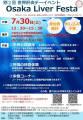 第2回世界日本肝炎デーイベント