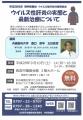阪神南県域ウイルス性肝炎研修会
