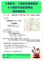 10/9B型肝炎・C型肝炎医療講演会チラシ